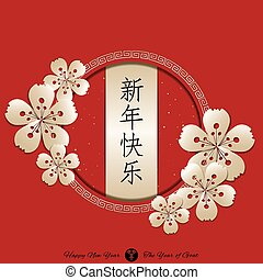 Chinese New Year Background. Translation of Chinese Calligraphy Xin Nian Kuai Le means Happy New Year