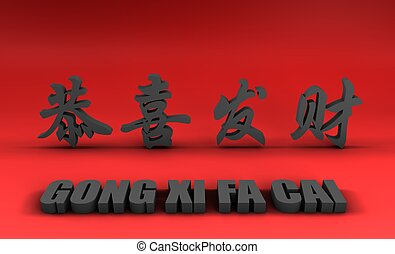 Chinese New Year Banner - Classical Chinese New Year Best ...