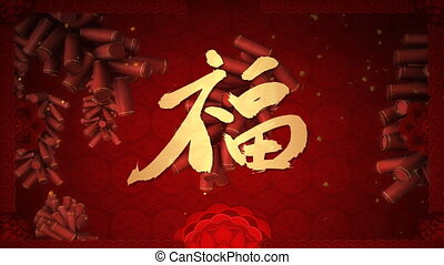 wish and blessing Chinese calligraphy of traditional chinese lunar new year