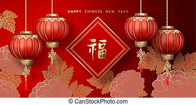 Classic Chinese new year background. Hanging silk lanterns on red background. Chinese inscription 'Happiness. Luck'