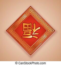 Chinese new year decoration