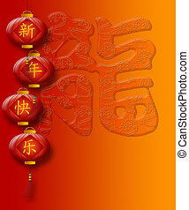 Chinese New Year Dragon with Red Lanterns
