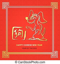 Chinese New Year Greeting Card With Dog Image Lunar Symbol Of 2018