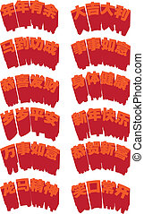 Chinese New Year greeting messages in 3D.