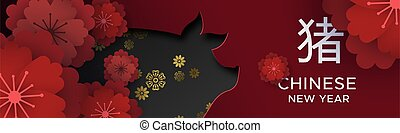 Chinese New Year of pig 2019 floral paper banner - Chinese...