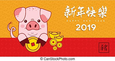 Chinese New Year of Pig 2019 holiday greeting card - Chinese...