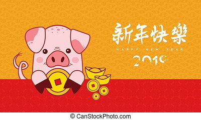 Chinese New Year of pig cartoon 2d video card - Chinese 2d...
