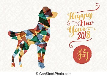 Chinese new year of the dog 2018 color abstract art - Happy...