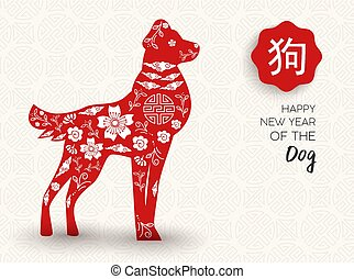 Chinese new year of the dog paper cut greeting card -...