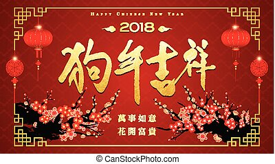Chinese New Year, The Year of The Dog