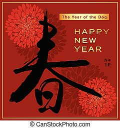 Chinese New Year The Year of The Dog Translation: Spring, Year of The Dog brings prosperity.