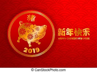 Set of banner with stilysed pig for chinese new year 2019