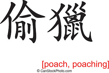 Chinese Sign for poach, poaching