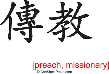 Chinese Sign for preach, missionary