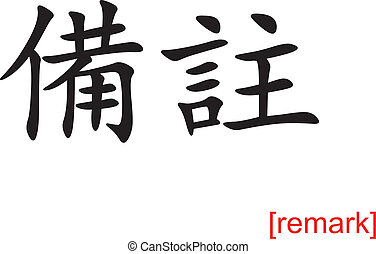 Chinese Sign for remark