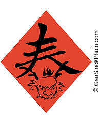 chinese spring character with dragon