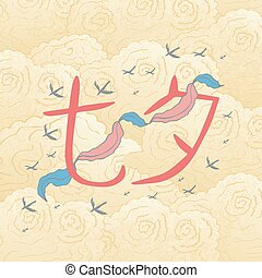 Chinese Valentines Day. Double Seven Festival. 17 August. Chinese holiday. Tale, legend. Chinese style hand drawn. Background Clouds, magpies, ribbon. Translation from Chinese - Qixi Festival