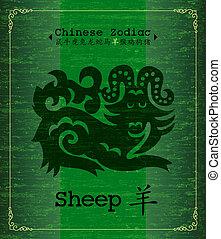 Chinese Zodiac-Goat