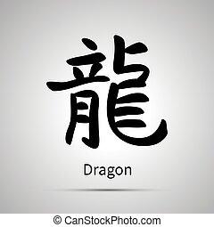 Chinese zodiac symbol, dragon hieroglyph, simple black icon...