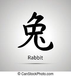 Chinese zodiac symbol, rabbit hieroglyph, simple black icon...