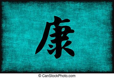 zeichen gem lde chinesisches geduld blaues begriff chinesisches schriftzeichen geduld. Black Bedroom Furniture Sets. Home Design Ideas