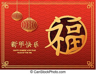 chinesisches , schwein, 2019, jahr, neu , glücklich