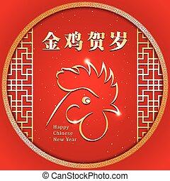 chinois, coq, fond, année, nouveau, traduction