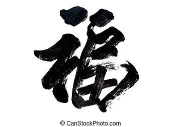 chinois, -good, fortune, calligraphie