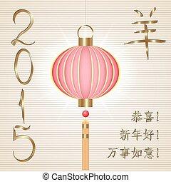 chinois, salutation, vecteur, année, 2015, nouveau, carte