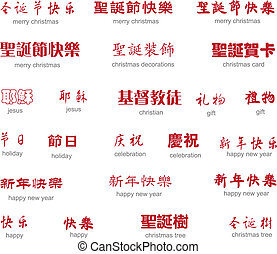 christmas in chinese art writing with english translation