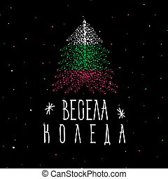 Christmas tree and Bulgarian flag. Merry Christmas and Happy New Year