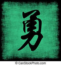 cinese, set, coraggio, calligrafia