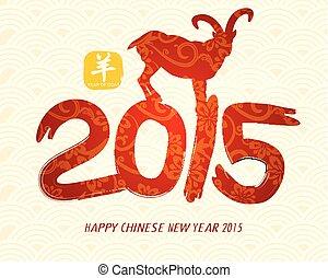cinese, vettore, disegno, anno, 2015, nuovo, goat