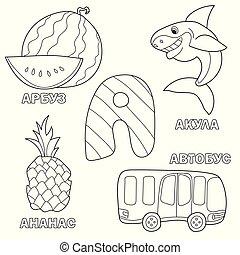 coloração, crianças, alfabeto, -, a., livro, letra, quadros, russo