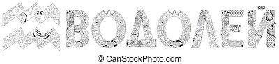 coloration, vecteur, stylisé, signe, zentangle, russe, dessin animé, verseau, zodiaque, caractère, retro, mignon