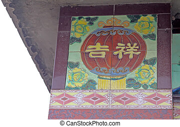 colorful ceramic tile wall in rural north china