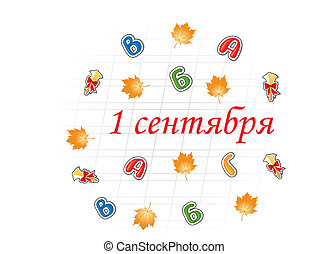 Congratulations on September 1 against the lines with letters and bells
