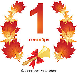 Congratulatory card September 1 with maple leaves and school bell