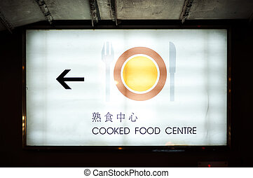 Cooked Food Centre sign, Hong Kong - Cooked Food Centres are...