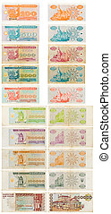 Coupons of the National bank of Ukraine - 1991 - 1996.All...