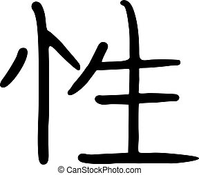 kanji sex - Creative design of kanji sex