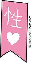 ribbon with sex kanji - Creative design of ribbon with sex...