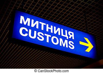 Customs sign in in Boryspil International airport near Kiev