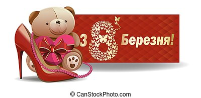 Cute Teddy bear congratulates beautiful women with the International Womens Day