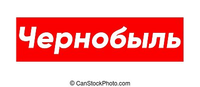 Cyrillic lettering of Chernobyl as a sign or print for street wear fashion with nuclear meltdown trendy theme