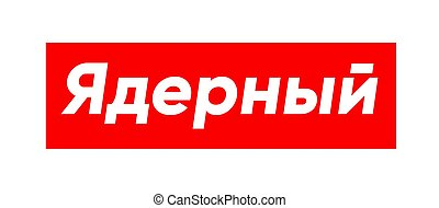 Cyrillic lettering of a word Nuclear as a sign or print for street wear fashion with nuclear meltdown trendy theme
