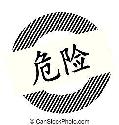 danger black stamp in chinese language. Sign, label, sticker