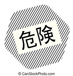 danger black stamp in japanese language. Sign, label,...