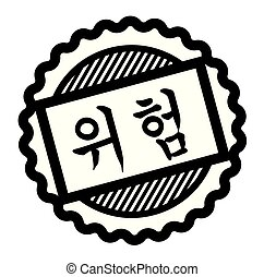 danger black stamp in korean language. Sign, label, sticker