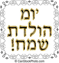 Decorative vintage frame. Gold. Hebrew inscription Happy Birthday. Jewish star. Vector illustration on isolated background